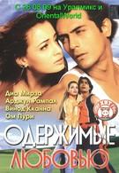 Одержимые любовью (2001)