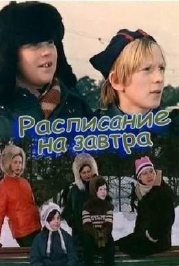Постер фильма Расписание на завтра (1976)