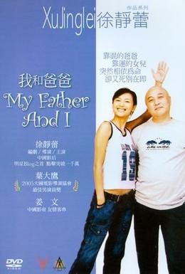 Постер фильма Мой отец и я (2003)