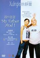 Мой отец и я (2003)