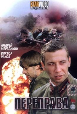 Постер фильма Переправа (2009)