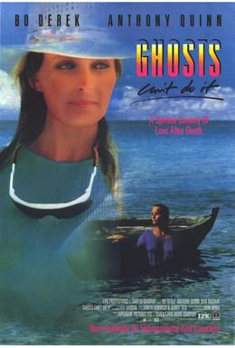 Постер фильма Призраки этого не делают (1989)