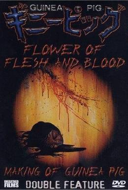 Постер фильма Подопытная свинка 2: Цветок из плоти и крови (1985)
