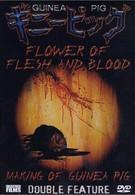Подопытная свинка 2: Цветок из плоти и крови (1985)
