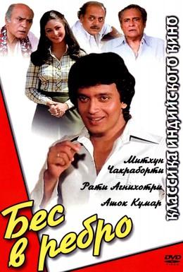 Постер фильма Бес в ребро (1982)