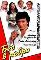Бес в ребро (1982)