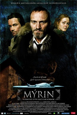 Постер фильма Трясина (2006)
