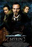 Трясина (2006)