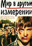 Мир в другом измерении (1990)