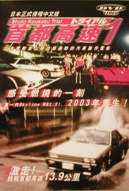 Постер фильма Гонки на автостраде Шуто (1988)