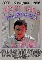 Наш папа — майонез (1986)