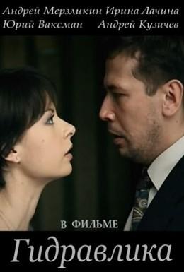 Постер фильма Гидравлика (2010)