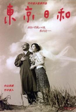 Постер фильма Прекрасный день в Токио (1997)