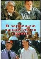 В заросшую канаву легко падать (1986)