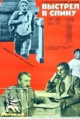 Постер фильма Выстрел в спину (1980)