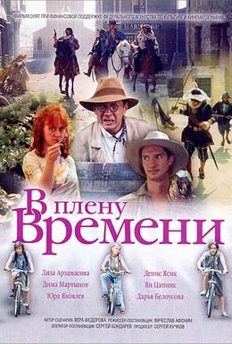Постер фильма В плену времени (2006)