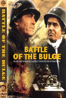 Постер фильма Битва в Арденнах (1965)