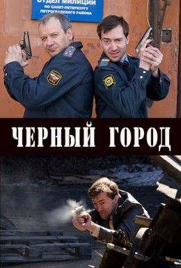 Постер фильма Чёрный город (2010)