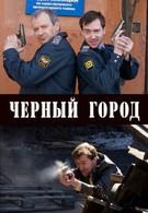 Чёрный город (2010)