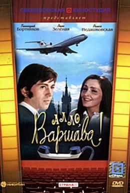 Постер фильма Алло, Варшава! (1971)