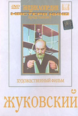Постер фильма Жуковский (1950)