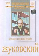 Жуковский (1950)