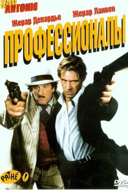 Постер фильма Профессионалы (2004)