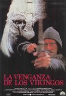 Тень ворона (1988)