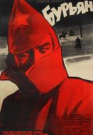 Бурьян (1967)