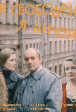 Постер фильма Я свободен, я ничей (1994)