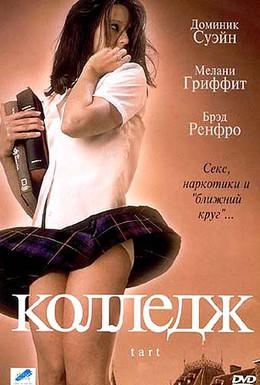 Постер фильма Колледж (2001)