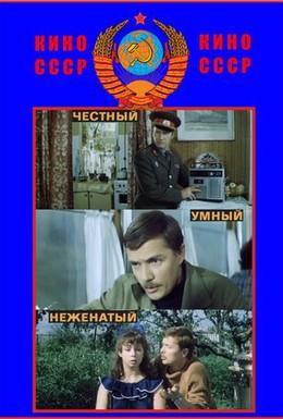 Постер фильма Честный, умный, неженатый (1981)