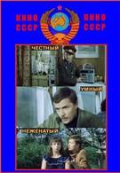 Честный, умный, неженатый (1981)