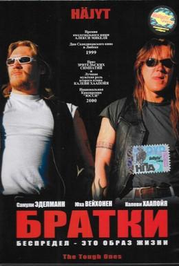 Постер фильма Братки (1999)