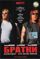 Братки (1999)