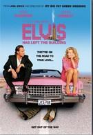 Элвис покинул здание (2004)