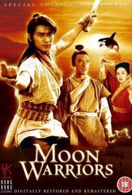 Постер фильма Воины Луны (1992)