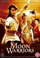 Воины Луны (1992)