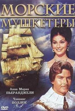 Постер фильма Морские мушкетеры (1962)