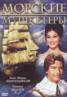Морские мушкетеры (1962)