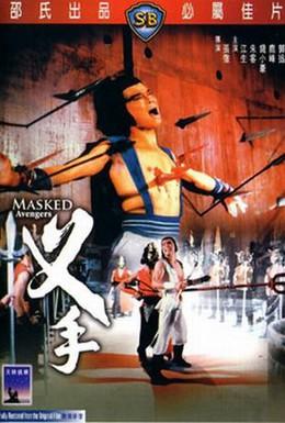 Постер фильма Мстители в масках (1981)