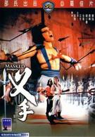 Мстители в масках (1981)