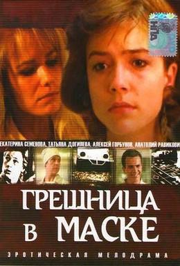 Постер фильма Грешница в маске (1993)