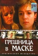 Грешница в маске (1993)
