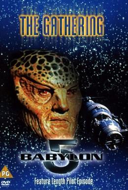 Постер фильма Вавилон 5: Сбор (1993)