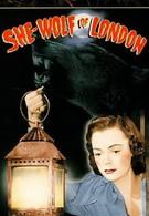 Женщина-волк из Лондона (1946)