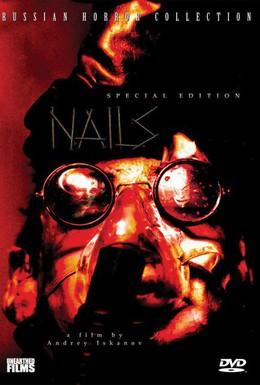 Постер фильма Гвозди (2003)