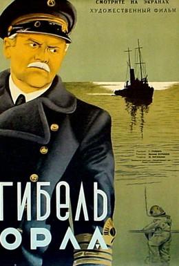 Постер фильма Гибель Орла (1941)