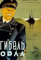 Гибель Орла (1940)