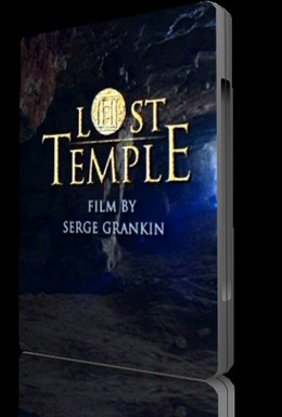 Постер фильма Потерянный храм (2010)
